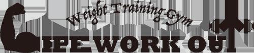 ウエイトトレーニングジム LIFE WORK OUT